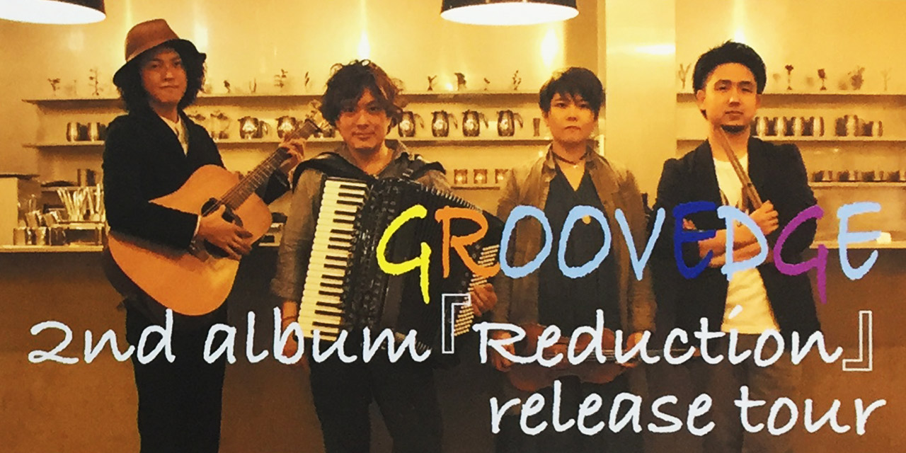 [6/6] GROOVEDGE 2nd album 『Reduction』レコ発ツアー(姫路公演)